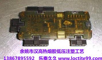 汉高热熔胶应用 PCB包封